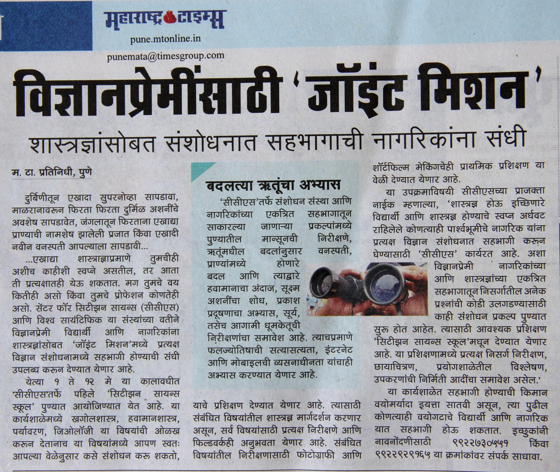 course news
